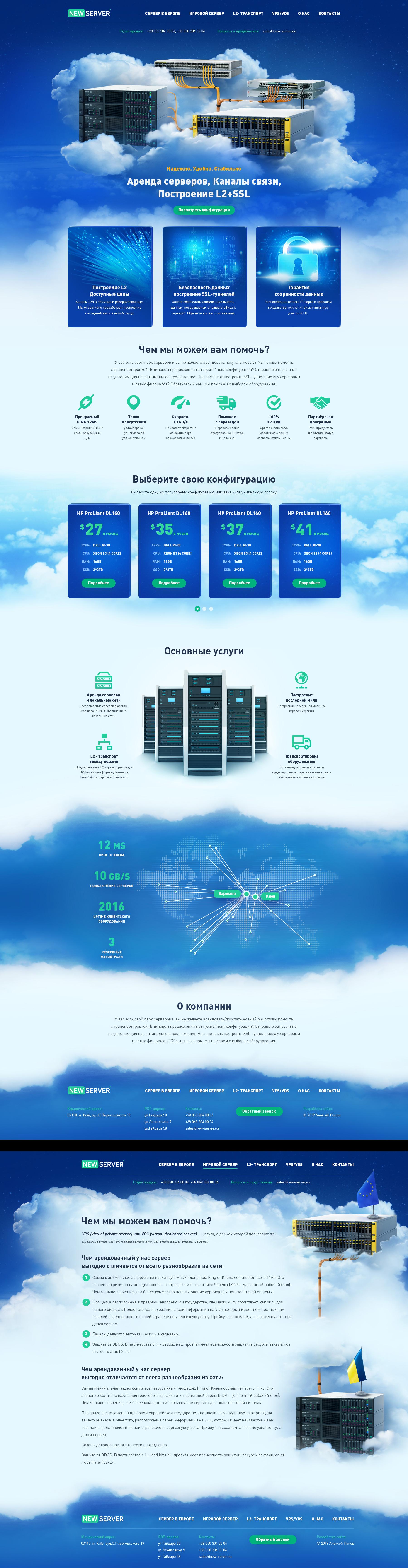 Хостинг-компания New Server